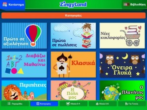 ZingyLand_categories